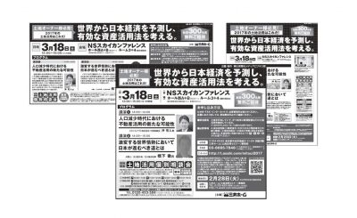 2017/3/18新聞社タイアップセミナー