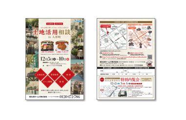 2017/12/5-10 相談会