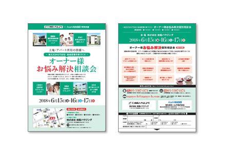 2018/6/15-17 相談会