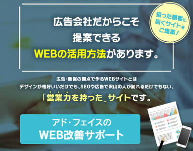WEB改善サポート