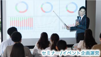 セミナー/イベント企画運営