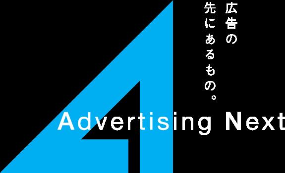 広告の先にあるもの